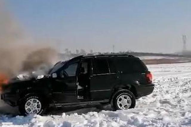 路虎冰面漂移突发自燃 众人铲雪灭火仍被烧成空壳