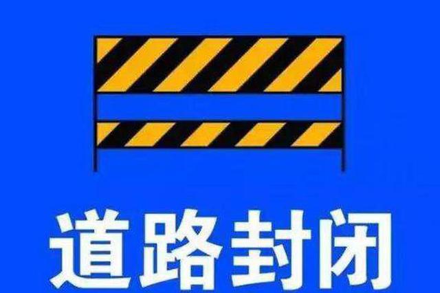 黑龙江省部分高速公路收费站封闭 车辆请注意绕行