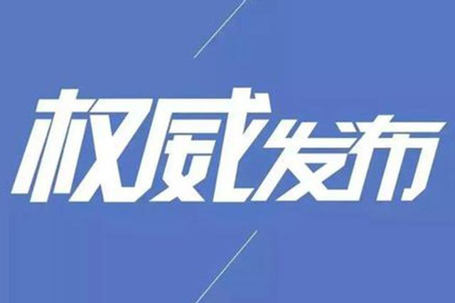 哈尔滨市拟任职干部公示名单