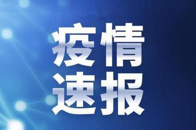大庆市2月16日新增1例确诊病例行动轨迹