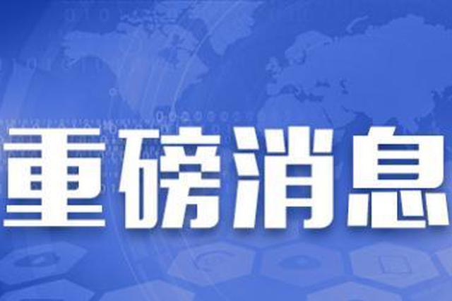 """黑龍江全省""""百大項目""""今年投資2000億元"""
