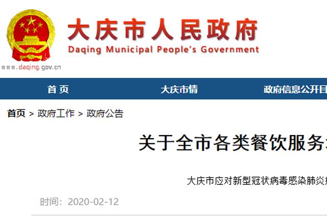 大庆各类餐饮服务场所一律暂停营业 解除日期另行通知