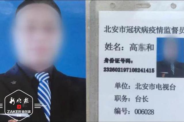 男子冒充电视台台长 被拘15日罚款1000元