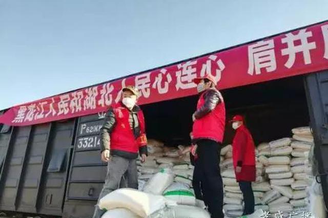 疾驰60小时 黑龙江省支援孝感的3000吨大米抵达孝感市