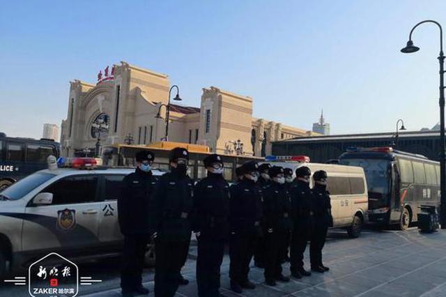 道里警方在三大火车站组建防疫突击队