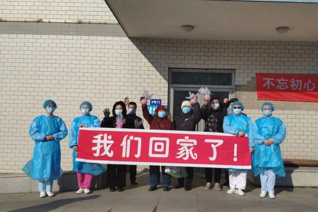 好消息 哈市传染病医院7名新冠肺炎患者痊愈出院