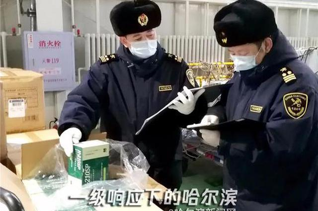 """疫情防控期間 哈爾濱機場海關實現貨物查驗""""不見面"""""""