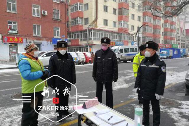 哈市交警支队236名机关内勤民警增援社区疫情防控一线