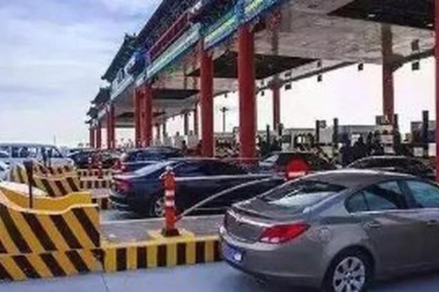黑龙江省内高速收费站全部解除封闭 恢复通行