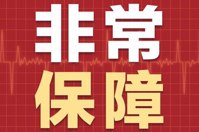 防疫物资重点保障企业奖励来了 黑龙江政府掏腰包补贴