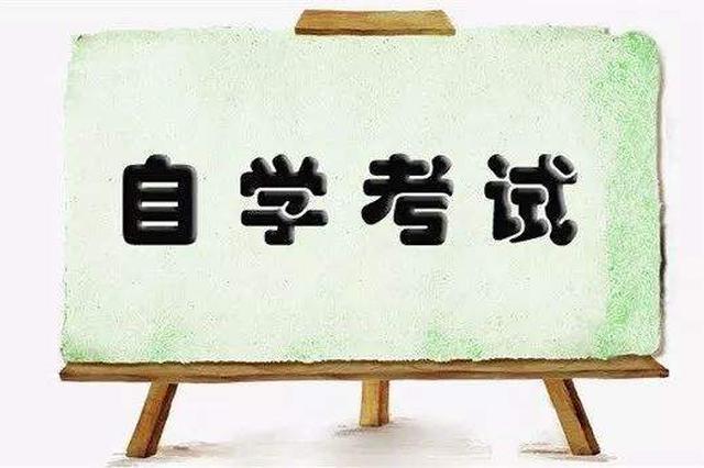 黑龙江省推迟上半年高教自考新生注册报名