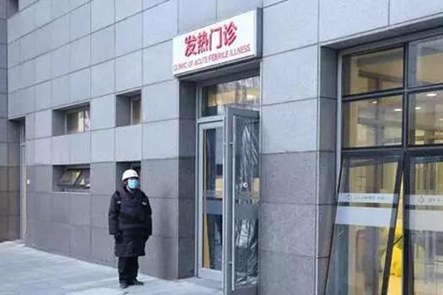 哈尔滨医大一院发热门诊启动分时段预约挂号