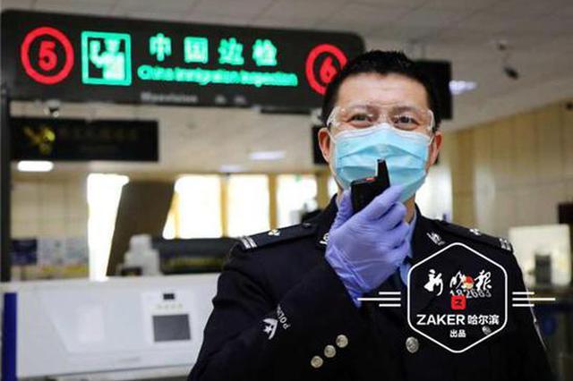 黑龍江省年出入境人員首次突破400萬人次 創10年來最高