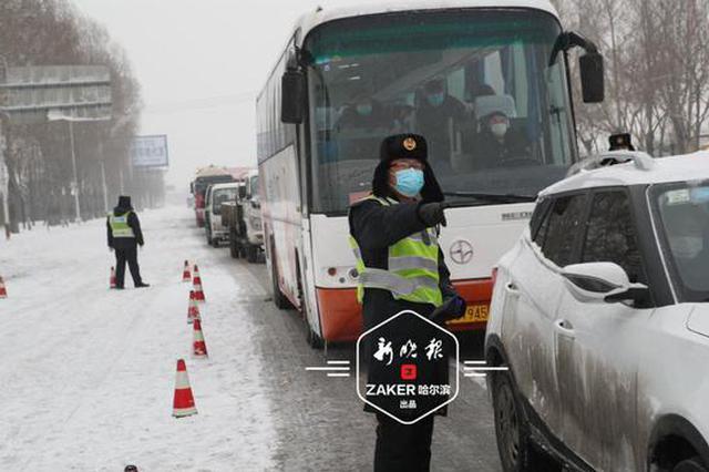 不畏風雪堅守崗位 哈爾濱民警防疫人員堅守防疫一線