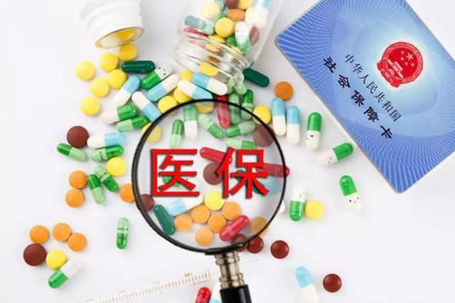 疫情防控期間 哈爾濱職工慢病可持卡在529家藥店購藥