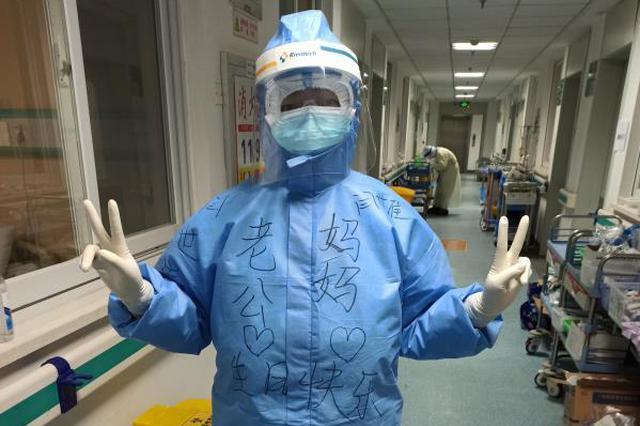 冰城护士防护服上写生日祝福 平安是最好的生日礼物
