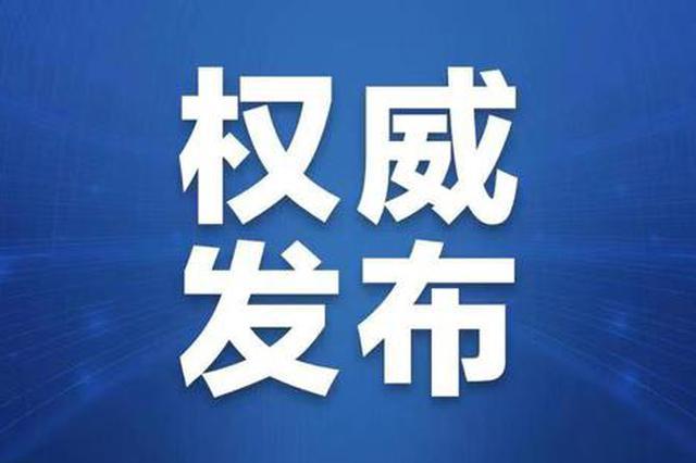 """黑龙江省""""专精特新""""中小企业遴选办法公开征求意见"""