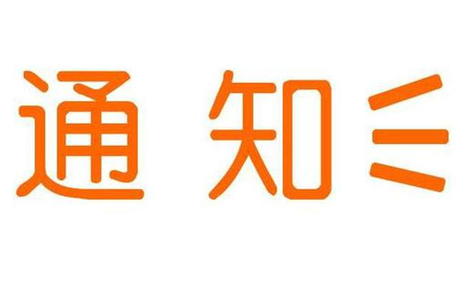 請注意!北京入境來黑龍江須遵從統一安排