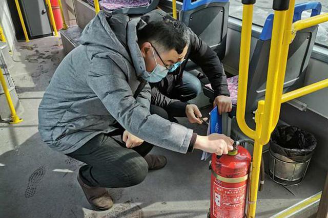 每車配兩臺滅火器 新區公交公司28條線路展開消防檢查