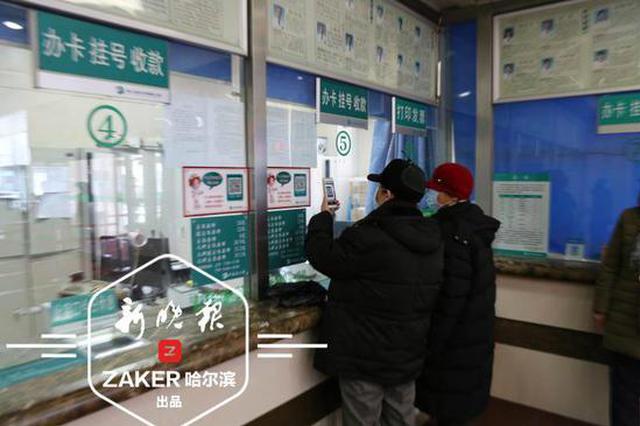 黑龙江中医大二院所有科室有序开诊 建议用手机缴费