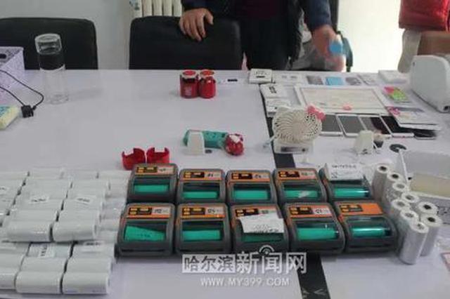哈尔滨市警方破获一起特大电信网络诈骗案