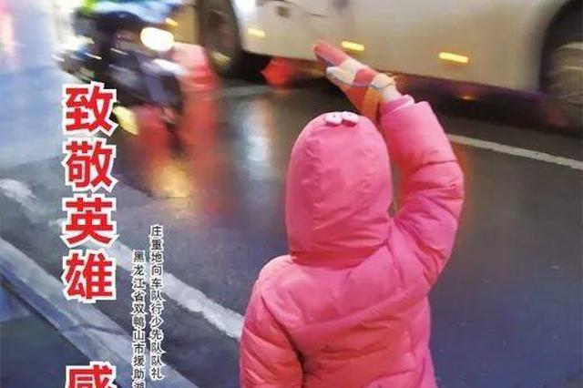 占了《人民日报》一个整版的黑龙江小女孩她是谁