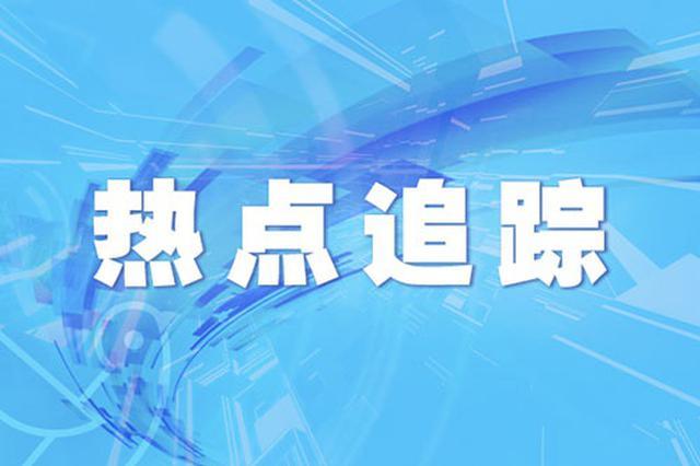 哈尔滨、牡丹江两市防输入落地实现两个100%