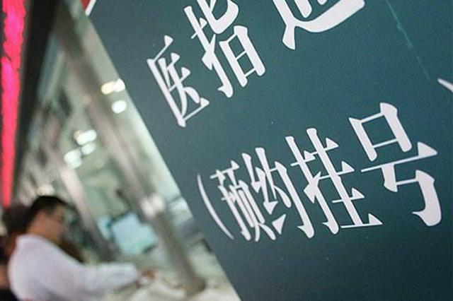 黑龙江省二级以上医疗机构要全部实施网上预约挂号