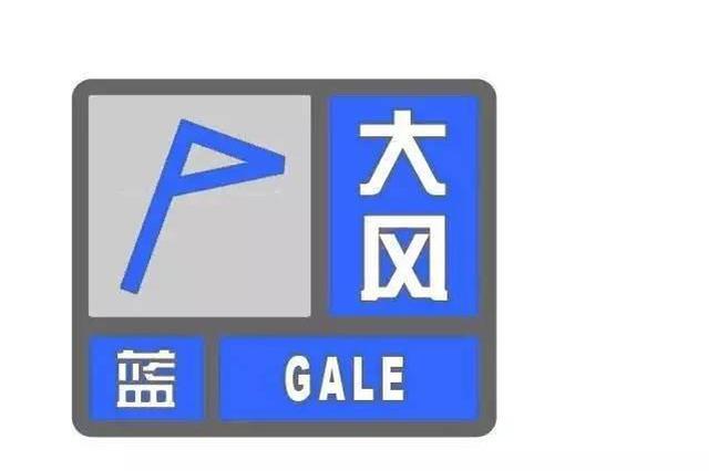 哈尔滨市发布大风蓝色预警、森林火险黄色预警