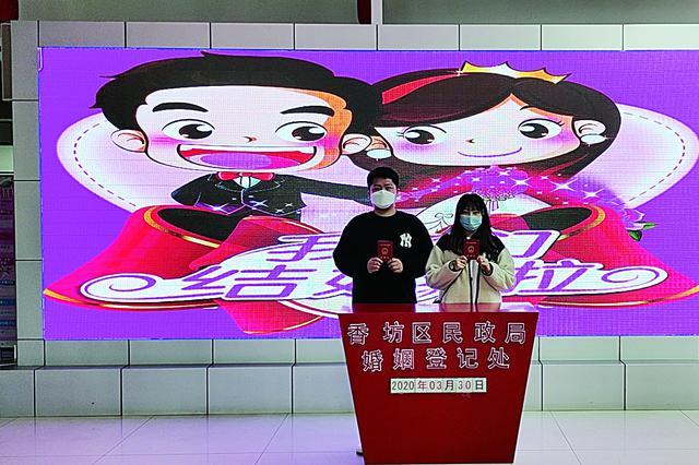 哈尔滨市婚姻登记全面恢复首日 282对新人领证