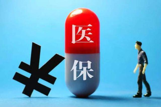 黑龙江省符合条件贫困人口全部纳入慢性病政策保障