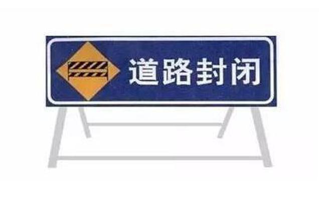 京哈高速施工部分道路封闭 佳木斯去往双城方向需绕行