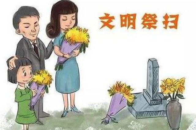 黑龙江省纪委监委下发通知 严明清明节期间有关纪律