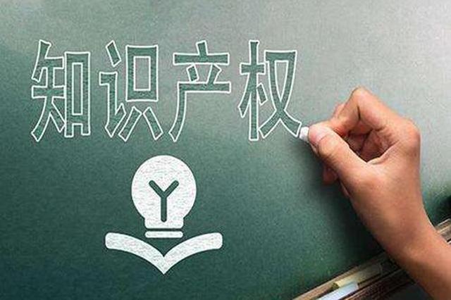 @极速排列3高校 符合条件可申报国家知识产权试点示范高校