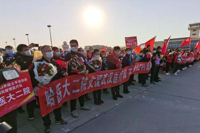黑龙江省又一批援鄂医疗队员结束休养 回家与亲人团聚