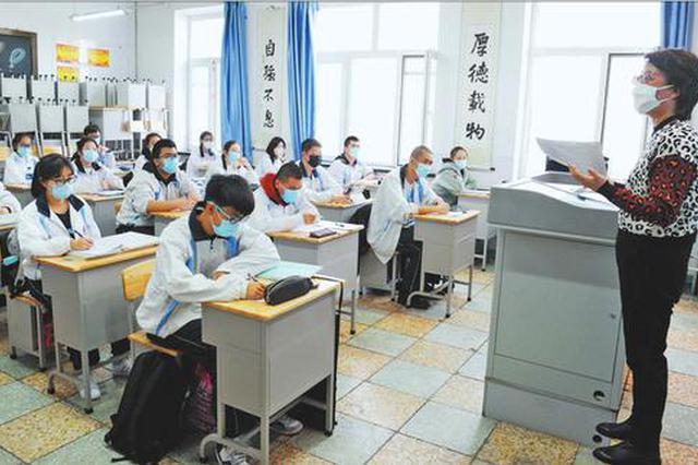 哈尔滨高三学生开学复课