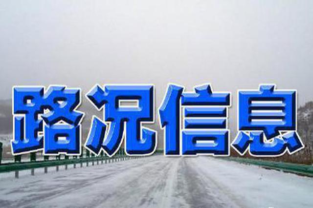 最新路况 京哈高速部分路段因拆桥双向混行禁止超车