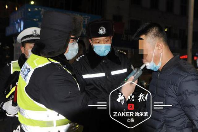 清明黑龙江查处酒驾1500余起 这些行为可能构成共同犯罪