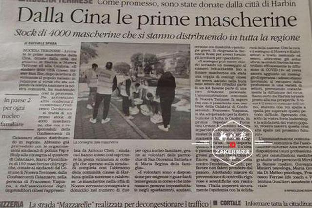冰城向友城意大利诺切瓦市捐赠4000只口罩