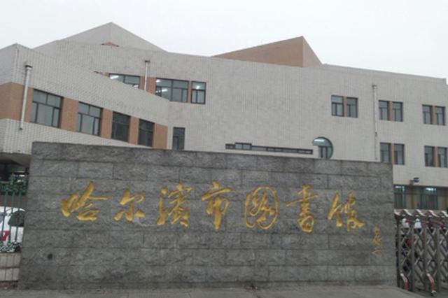 哈尔滨市图扩大恢复开放区域 入馆读者须一人一桌