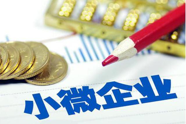 佳木斯市出台15条政策 帮助中小微企业纾难解困