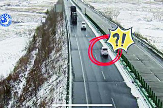 女子高速上逆行驾车 交警拦截时女子神答复:我不知道