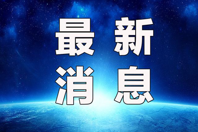 哈尔滨市初高中、小学各年级自6月8日起陆续返校上课