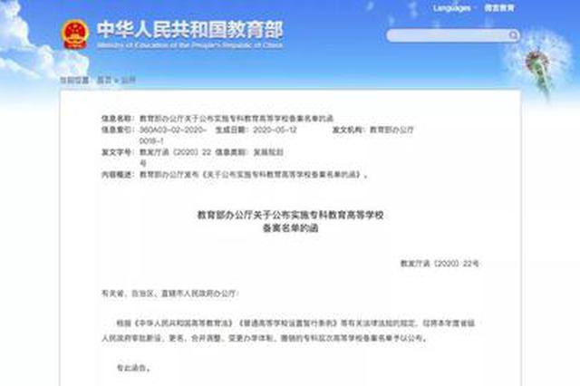 官宣!3所高校被撤销 黑龙江省这所高校合并调整
