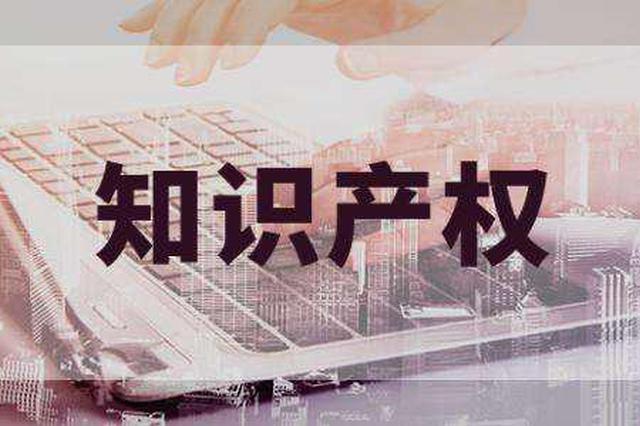 黑龙江知识产权远程教育平台位列全国第二 占全国优秀分站四成
