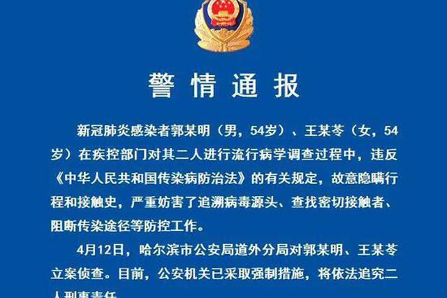 故意隐瞒行程和接触史 哈尔滨市两人将被追刑责