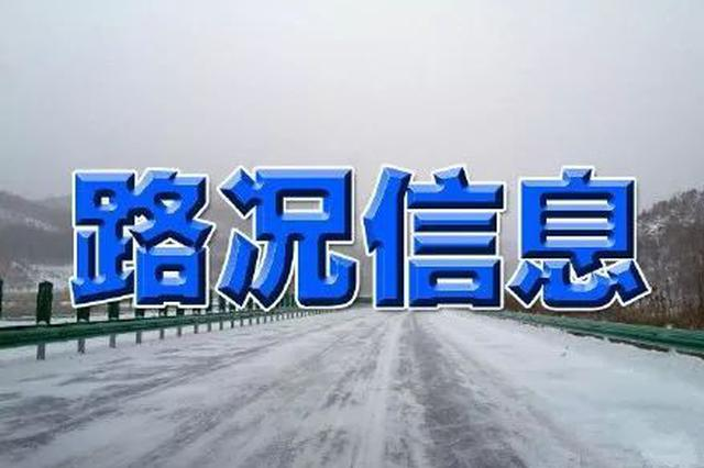 27日6时至19时 京哈高速黑龙江路段因施工封闭