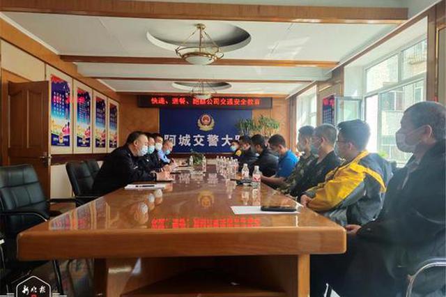哈尔滨市阿城交警集中约谈外卖配送及快递物流企业