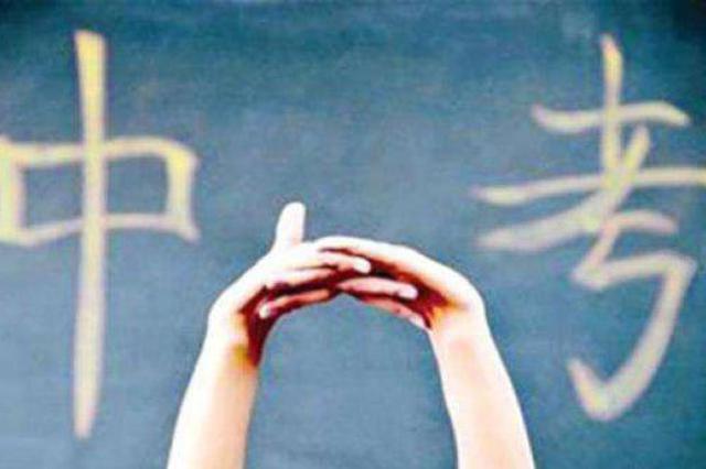 定了!2020年哈尔滨市中考时间将于7月14至16日进行