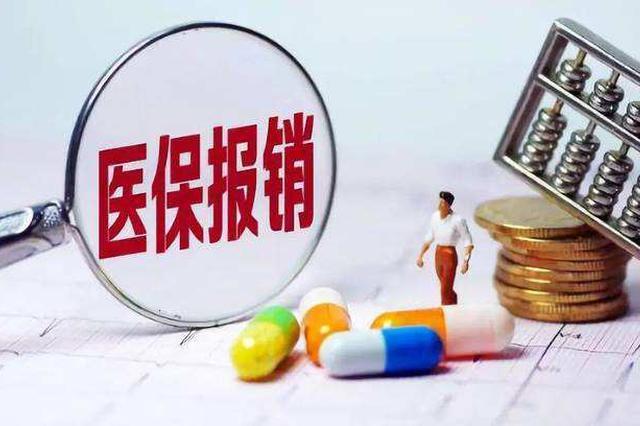 黑龙江医保局:口罩、酒精、核酸检测可用个人账户支付